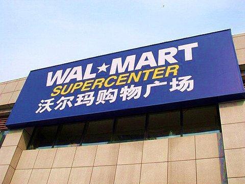 沃尔玛在硅谷推出8号店科技孵化器