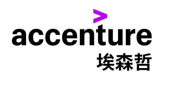 埃森哲物联网卓越资源中心在新加坡开业