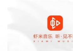 介绍虾米音乐怎么保存封面及腾讯QQ故障原因说明