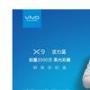 评测vivox9活力蓝价格多少及荣耀8和小米6哪个好