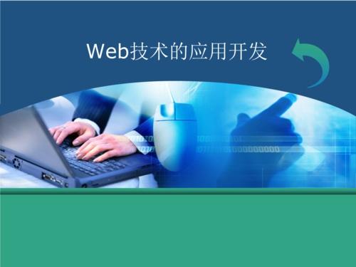 在Web和移动渠道上提供了针对性的交互式在线体验
