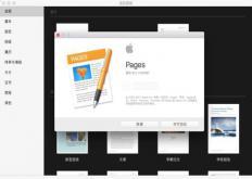 如何快速轻松地使用ApplePages应用程序中的页面至关重要