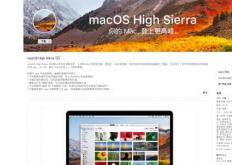 HighSierra更像是对苹果桌面操作系统的微调更新