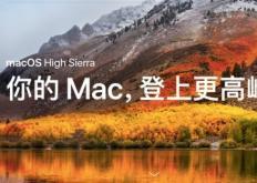 macOSHighSierra是有史以来Mac上最大的更新之一