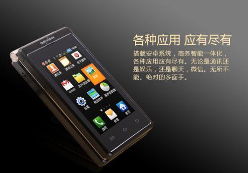 中文搜索巨头百度推出了带有分叉安卓版本的智能手机