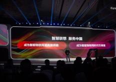 以联想智慧中国为主题的2020联想创新科技大会拉开帷幕