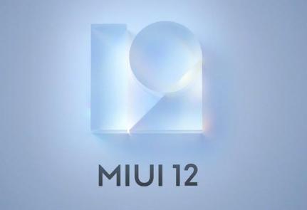 MIUI12将支持万象屏幕和其AOD支持非线性动画