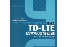 我国主导的TDLTE标准和欧洲主导的FDDLTE并肩而行