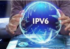 IPv6端到端贯通能力不断提升IPv6活跃用户达4.54亿