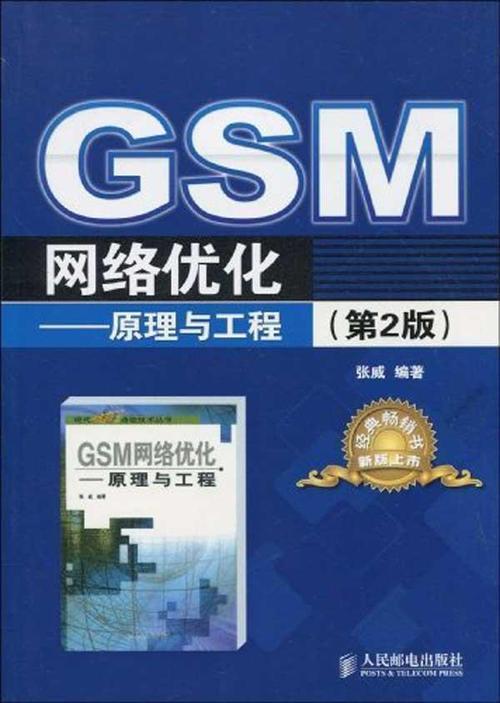 海外安卓手机采用谷歌安卓底层和GSM服务