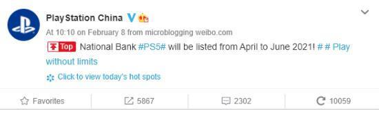 索尼透露PlayStation 5中国发布日期