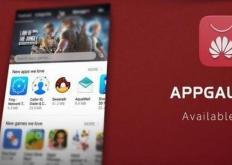 华为APPGALLERY在欧洲每月有3300万活跃用户