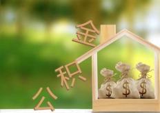 广州住房公积金发放个人住房贷款5.21万笔344.17亿元