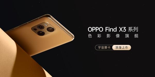 OPPO表示将向德国的FindX3Pro用户推出新的软件更新