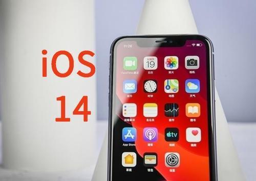 iOS14将要求应用程序获得用户的选择加入许可