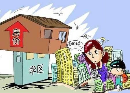 今年以来不乏中介机构和自媒体大V借学区房概念炒作房价