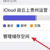 通过学校的学生帐户现在将免费获得200GB的iCloud存储