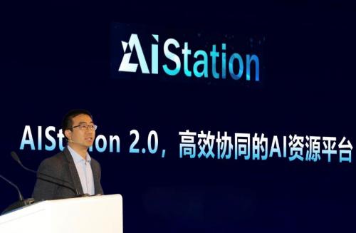 热门资讯:互联网大会浪潮重磅发布更智能更高效的AI资源平台AIStation 2.0
