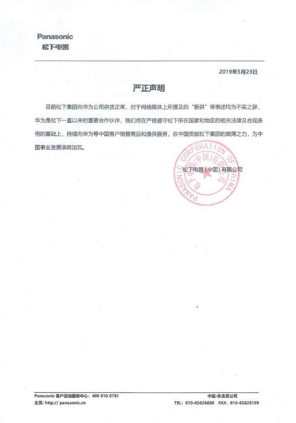 热门资讯:松下官方声明:目前集团向华为公司供货正常