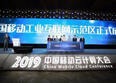 热门资讯:中国移动成立工业互联网示范区