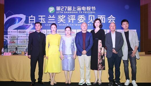 随着白玉兰奖多个奖项揭晓第27届上海电视节也圆满落下帷幕