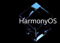 HarmonyOS基本上可以作为华为的备份选项