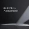 小米11Ultra还配备了128°超广角镜头以及dTOF传感器