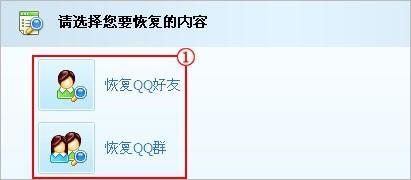 科技知识:qq系统恢复官方网站