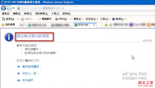 科技知识:IE浏览器来自网页的消息