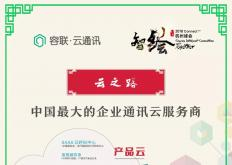 """前沿资讯:从应用到能力,容联""""智绘""""2018 Connect ∞杭州峰会"""