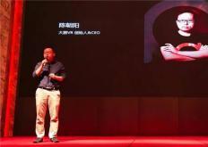 前沿资讯:大朋VR E3定位版8.23开售,广州推介会达成年度7500万大单