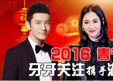 前沿资讯:湖南卫视春晚收视三连冠 牙牙关注APP明星互动脱颖而出