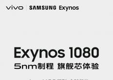 前沿资讯:vivo X60系列即将首发5nm旗舰级Exynos 1080芯片