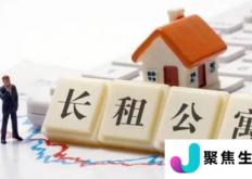 租客租金分半年付或年付两种长租公寓则按月或季度向房东支付费用