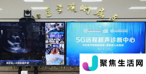 一场相隔5500公里的远程实时超声会诊在深圳市人民医院进行