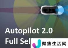 有些客户将Autopilot视为一个完整的自动驾驶系统