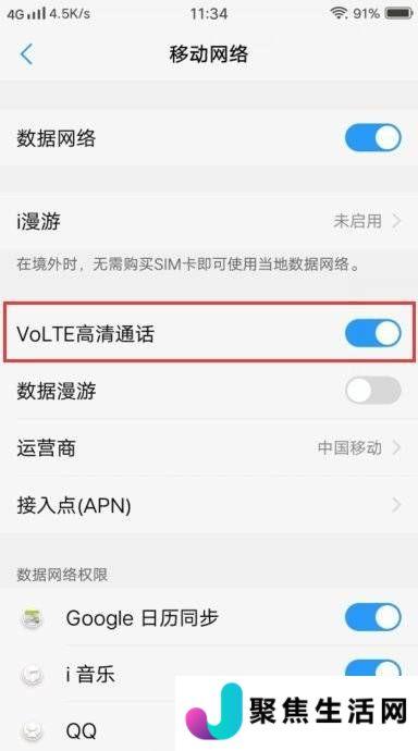 vivoY52s怎么关闭HD-怎么关闭VoLTE高清通话