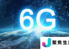 当前6G通信技术领域全球专利申请量超过3.8万项