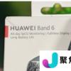 华为手环 6评测:功能丰富的智能手环