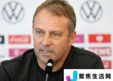 周日世界杯预选赛弗利克将迎来执教德国队主场首秀