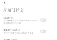 红米K40游戏增强版怎么设置息屏显示