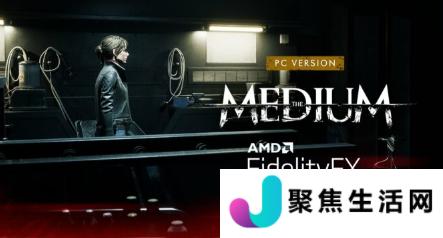 PC电子游戏现已支持AMD FidelityFX超级分辨率The Medium