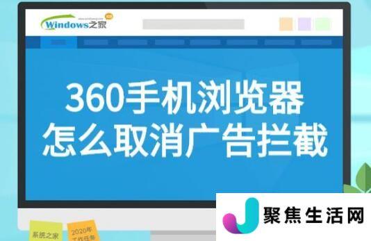 分享360手机浏览器取消广告拦截的操作方法