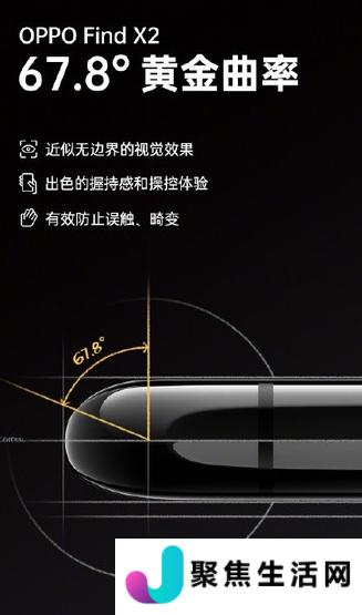 OPPO Find X2屏幕的黄金曲率和三星Galaxy Z Flip的游戏帧率