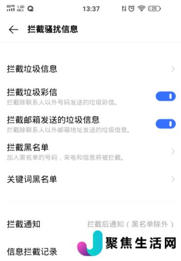 如何设置vivo手机屏蔽骚扰信息 绑定邮箱