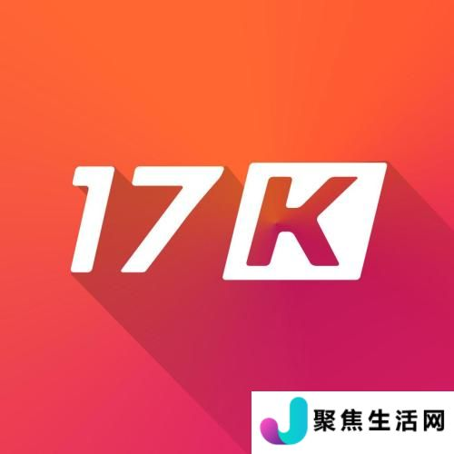 手机小说软件17K小说怎么样?17K小说网有免费小说吗?
