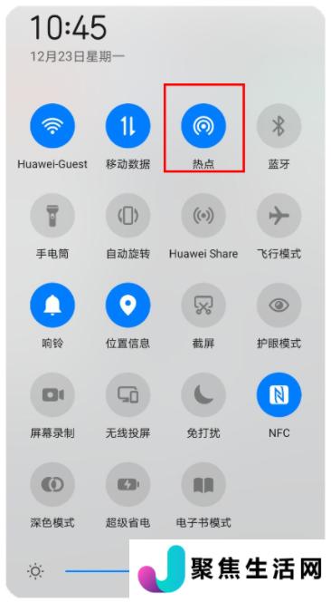 华为5G手机设置优化省电 关闭杂志锁屏自动更新功能