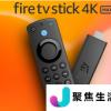 Fire TV Stick 4K Max即将上市