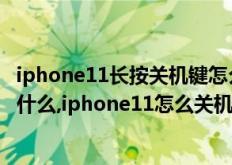 iphone11长按关机键怎么设置关机(iphone11关机方法是什么,iphone11怎么关机)