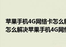 苹果手机4G网络卡怎么解决(苹果手机4G网络卡如何解决,怎么解决苹果手机4G网络卡)